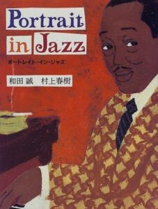 Boeken over Jazz | Haruki Murakami | Fresh Jazz Agency